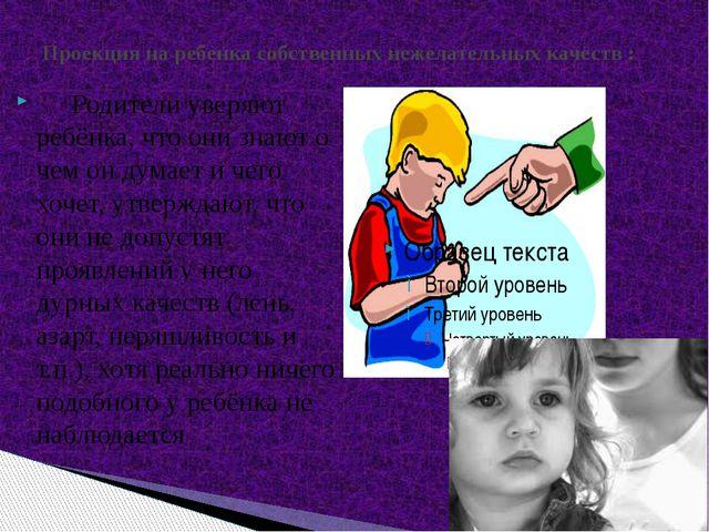Родители уверяют ребёнка, что они знают о чем он думает и чего хочет, утверж...