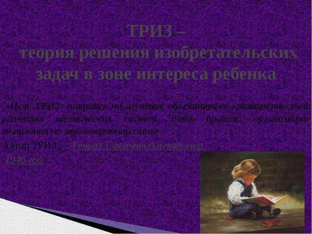 «Цель ТРИЗ: опираясь на изучение объективных закономерностей развития технич...