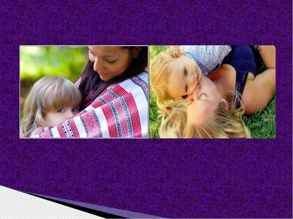 ЦЕННОСТЬ РЕБЕНКА модель диады «мать-дитя», которая воспринимается ребенком к...