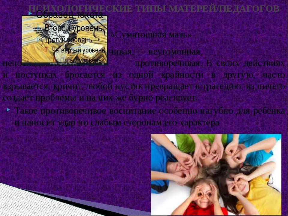 5 Тип. – «Суматошная мать» Неустойчивая, неугомонная, непослед...