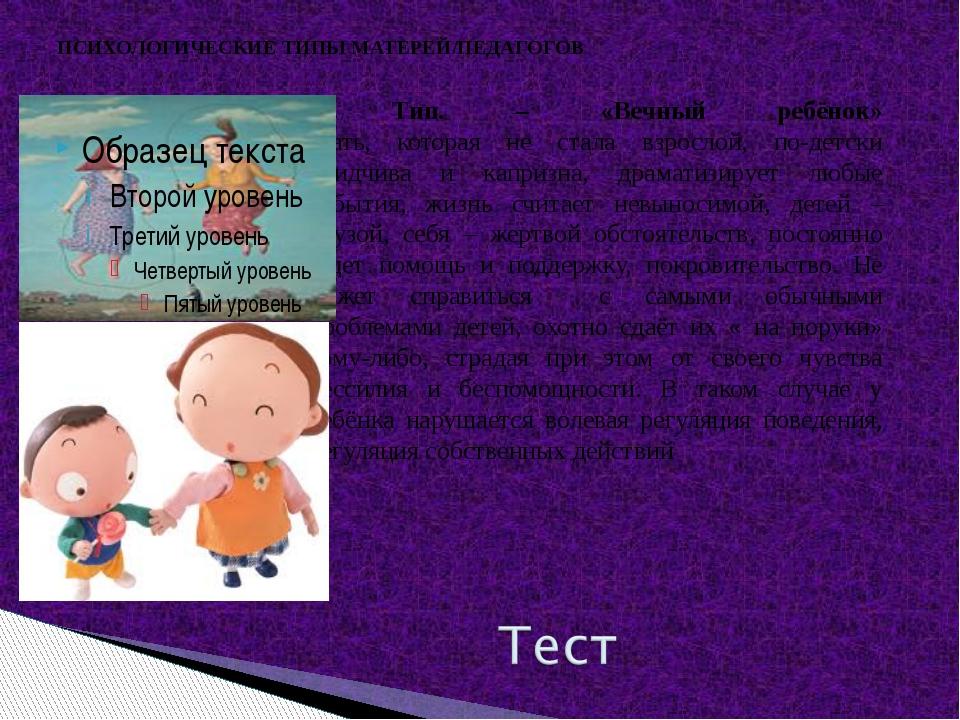 7 Тип. – «Вечный ребёнок» Мать, которая не стала взрослой, по-детски обидчив...