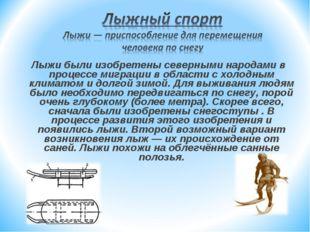 Лыжи были изобретены северными народами в процессе миграции в области с холод