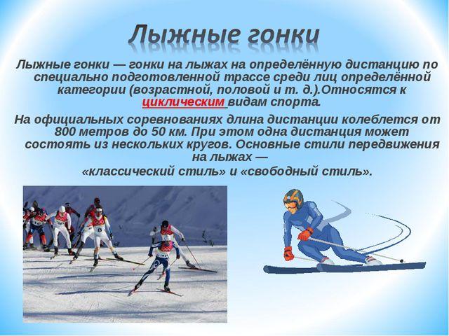 Лыжные гонки — гонки на лыжах на определённую дистанцию по специально подгото...