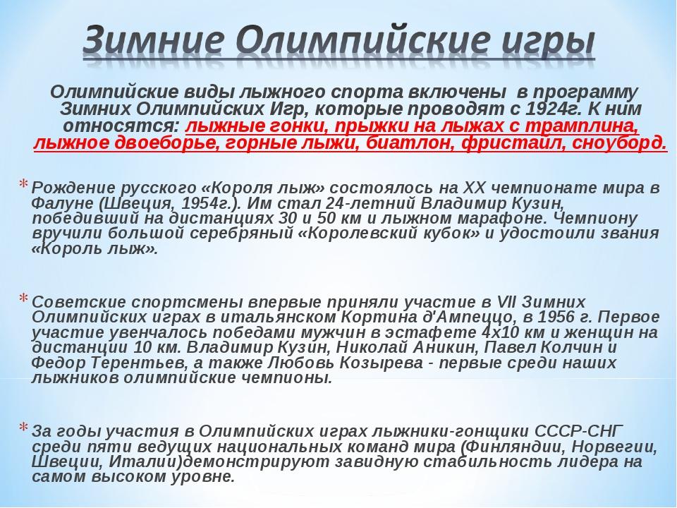 Олимпийские виды лыжного спорта включены в программу Зимних Олимпийских Игр,...