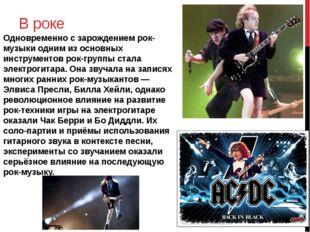 В роке Одновременно с зарождением рок-музыки одним из основных инструментов р