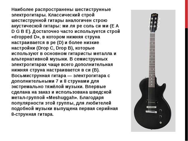 Наиболее распространены шестиструнные электрогитары. Классический строй шести...