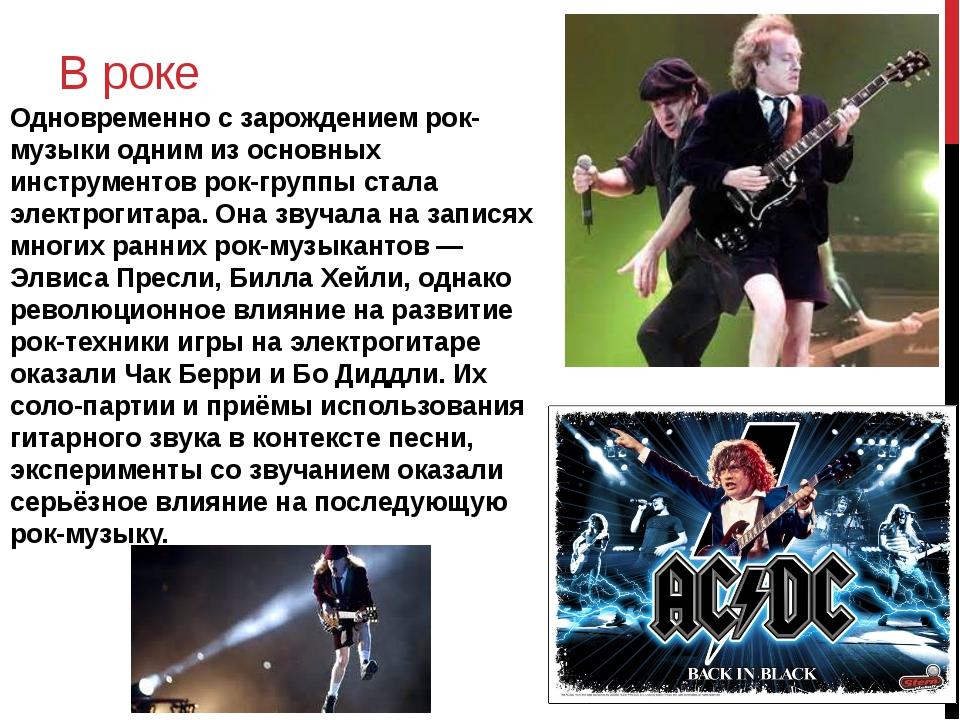 В роке Одновременно с зарождением рок-музыки одним из основных инструментов р...