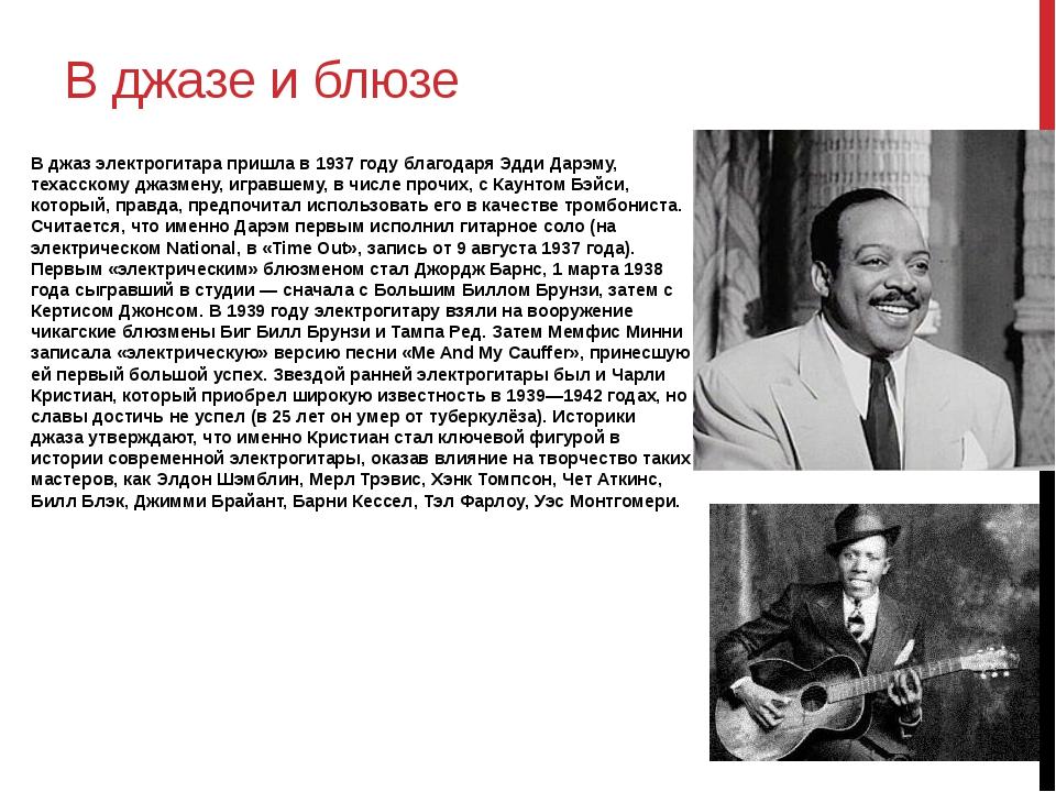 В джазе и блюзе В джаз электрогитара пришла в 1937 году благодаря Эдди Дарэму...