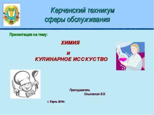 Керченский техникум сферы обслуживания Презентация на тему: ХИМИЯ И КУЛИНАРН