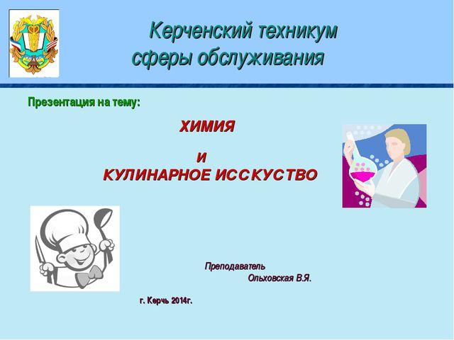 Керченский техникум сферы обслуживания Презентация на тему: ХИМИЯ И КУЛИНАРН...