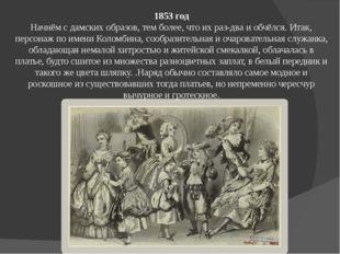 1853 год Начнём с дамских образов, тем более, что их раз-два и обчёлся. Итак,