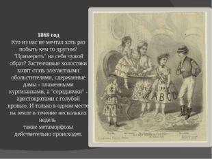 """1869 год Кто из нас не мечтал хоть раз побыть кем то другим? """"Примерить"""" на с"""