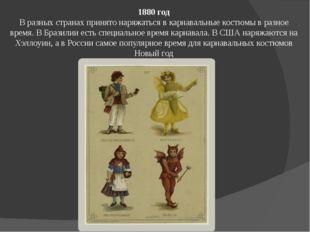1880 год В разных странах принято наряжаться в карнавальные костюмы в разное