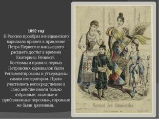 1892 год В Россию прообраз венецианского карнавала пришел в правление Петра П