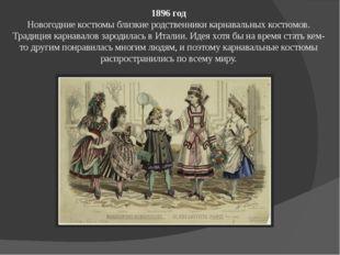 1896 год Новогодние костюмы близкие родственники карнавальных костюмов. Тради