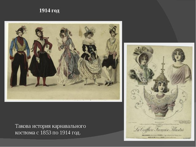 1914 год Такова история карнавального костюма с 1853 по 1914 год.