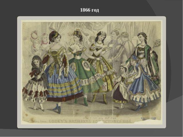 1866 год