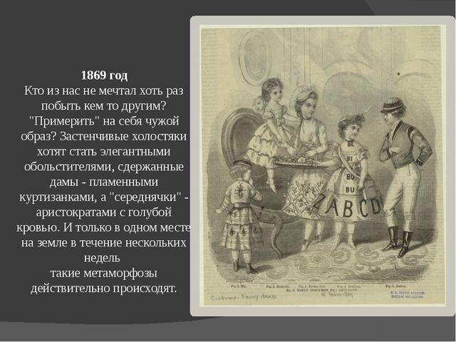 """1869 год Кто из нас не мечтал хоть раз побыть кем то другим? """"Примерить"""" на с..."""