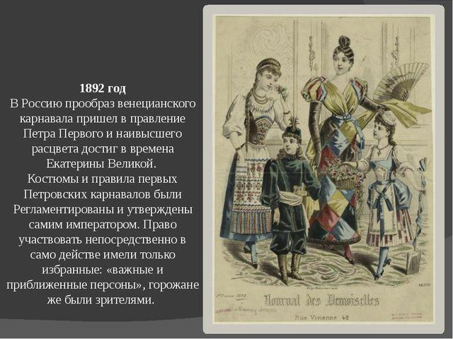 1892 год В Россию прообраз венецианского карнавала пришел в правление Петра П...