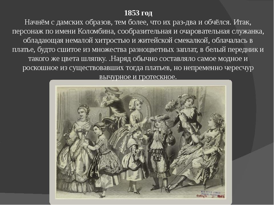 1853 год Начнём с дамских образов, тем более, что их раз-два и обчёлся. Итак,...