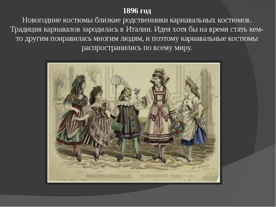1896 год Новогодние костюмы близкие родственники карнавальных костюмов. Тради...