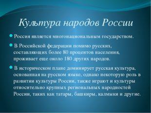 Культура народов России Россия является многонациональным государством. В Рос