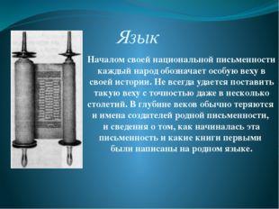 Язык Началом своей национальной письменности каждый народ обозначает особую в