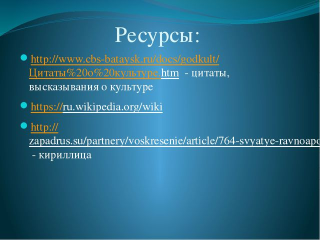 Ресурсы: http://www.cbs-bataysk.ru/docs/godkult/Цитаты%20о%20культуре.htm - ц...