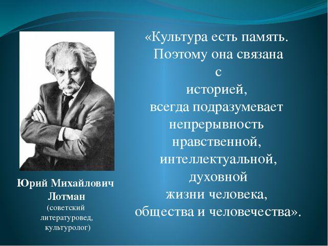 «Культура есть память. Поэтому она связана с историей, всегда подразумевает н...