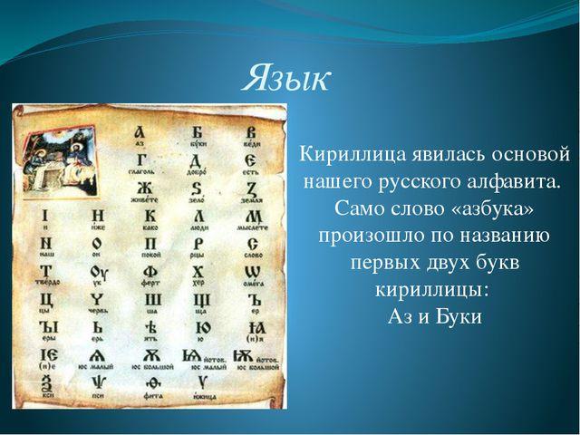 Язык Кириллица явилась основой нашего русского алфавита. Само слово «азбука»...