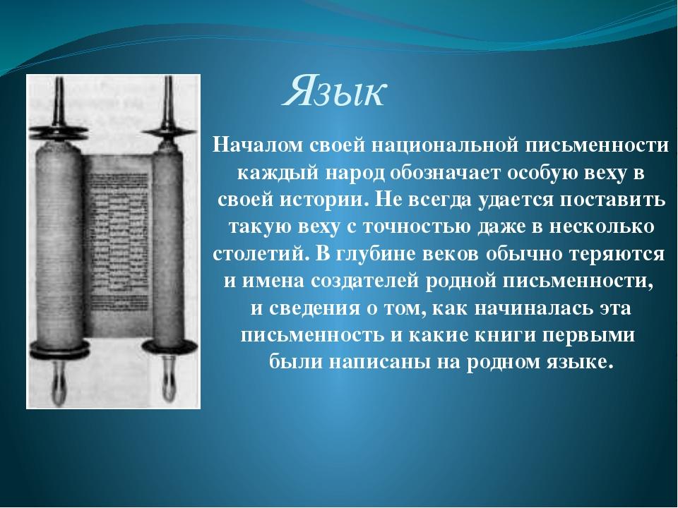 Язык Началом своей национальной письменности каждый народ обозначает особую в...