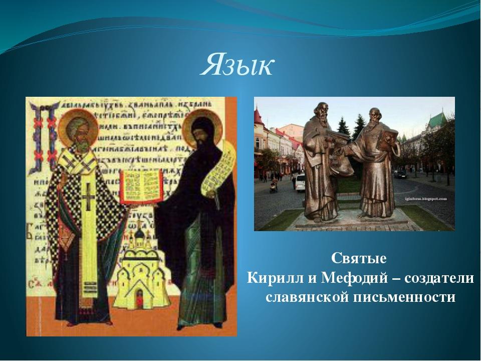 Язык Святые Кирилл и Мефодий – создатели славянской письменности