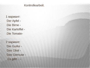 Kontrollearbeit. 1 вариант: Der Apfel - Die Birne - Die Kartoffel - Die Tomat