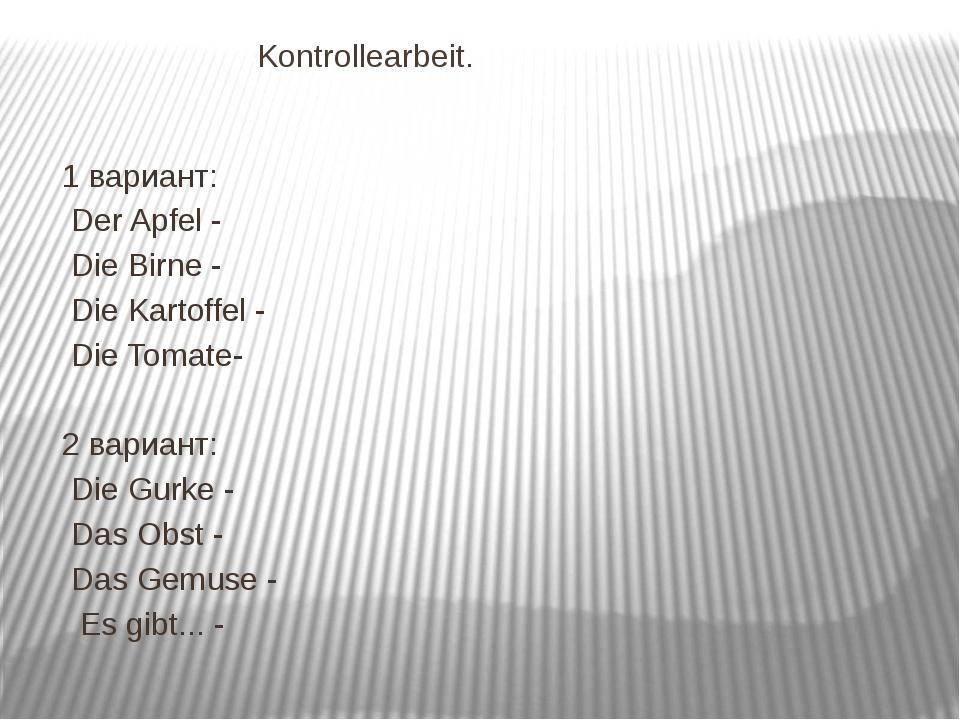 Kontrollearbeit. 1 вариант: Der Apfel - Die Birne - Die Kartoffel - Die Tomat...