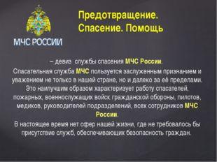 Предотвращение. Спасение. Помощь – девиз службы спасения МЧС России. Спасател