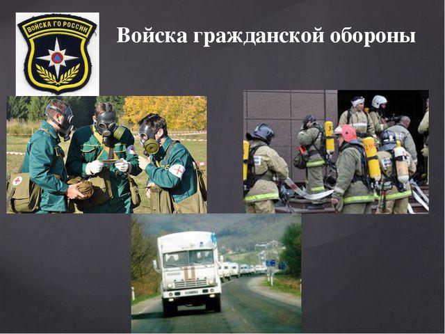 Войска гражданской обороны