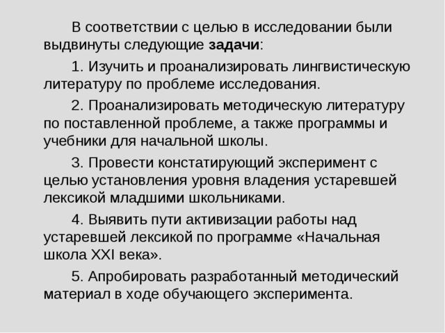 В соответствии с целью в исследовании были выдвинуты следующие задачи: 1...