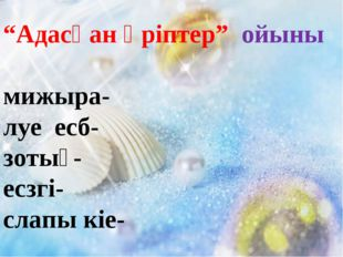 """""""Адасқан әріптер"""" ойыны мижыра- луе есб- зотығ- есзгі- слапы кіе-"""