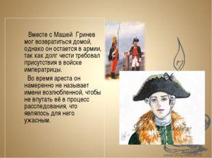 Вместе с Машей Гринев мог возвратиться домой, однако он остается в арми