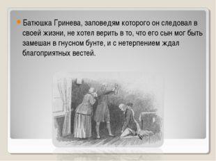 Батюшка Гринева, заповедям которого он следовал в своей жизни, не хотел верит