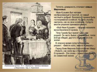 Теплота, домашность отличают семью Мироновых. Иван Кузьмич был человек необр