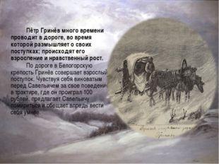 Пётр Гринёв много времени проводит в дороге, во время которой размышляет о