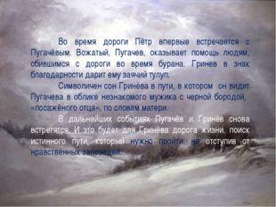 Во время дороги Пётр впервые встречается с Пугачёвым. Вожатый, Пугачев, ок