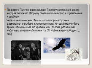 По дороге Пугачев рассказывает Гриневу калмыцкую сказку, которая поражает Пе