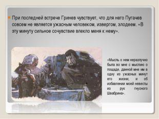 При последней встрече Гринев чувствует, что для него Пугачев совсем не являе