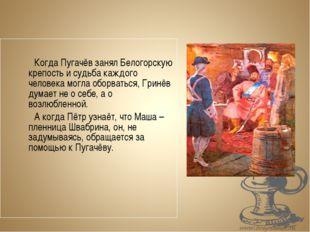 Когда Пугачёв занял Белогорскую крепость и судьба каждого человека могла