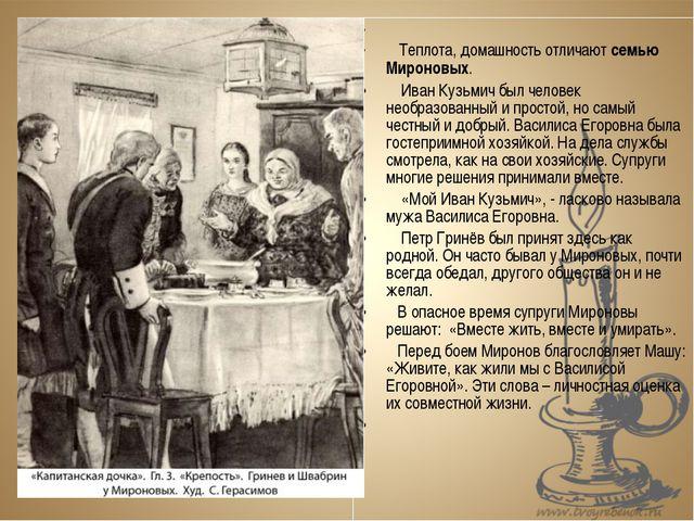 Теплота, домашность отличают семью Мироновых. Иван Кузьмич был человек необр...