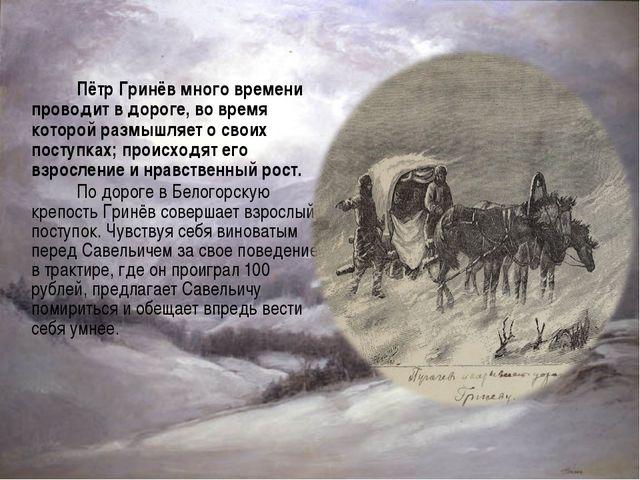 Пётр Гринёв много времени проводит в дороге, во время которой размышляет о...