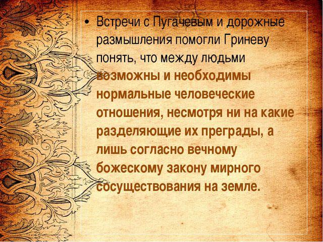 Встречи с Пугачевым и дорожные размышления помогли Гриневу понять, что между...