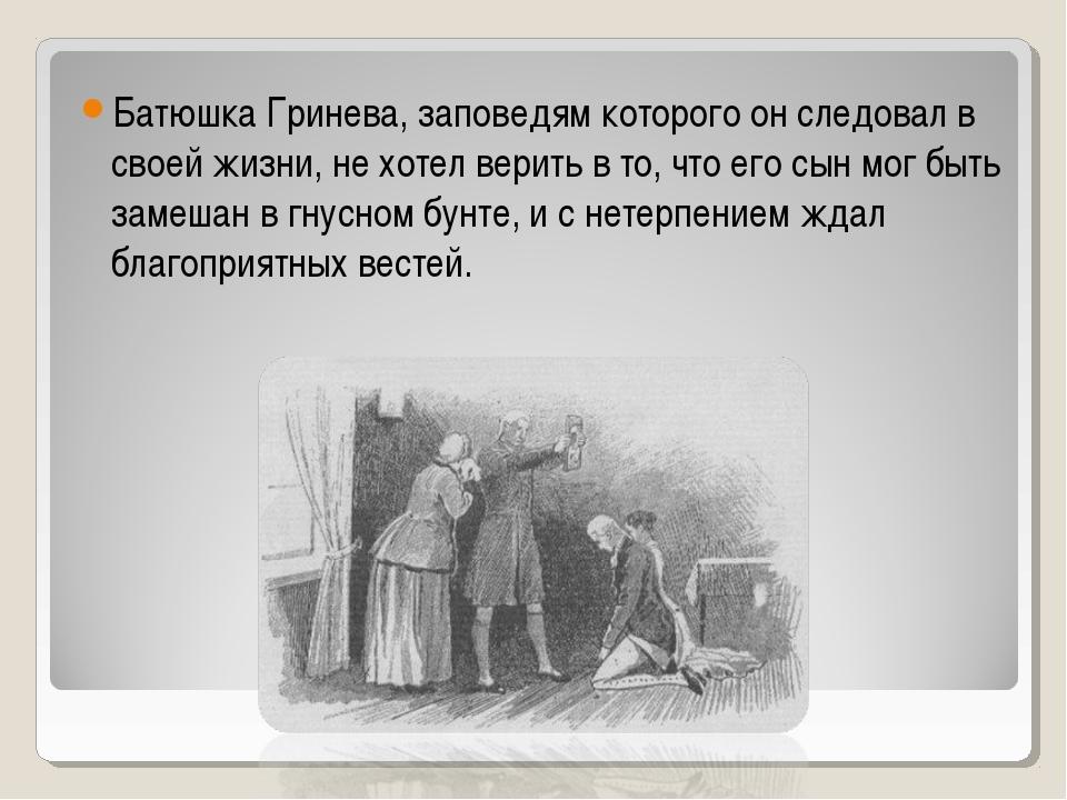 Батюшка Гринева, заповедям которого он следовал в своей жизни, не хотел верит...